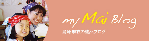 横田麻衣の徒然ブログ